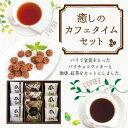 【ふるさと納税】癒しのカフェタイムセット 珈琲 紅茶 ドリッ...