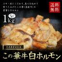 【ふるさと納税】国産この華牛白ホルモン1kg 国内産 ホルモン 焼肉...
