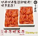 【ふるさと納税】【送料無料】博多若杉明太子(切れ子)1kgセ...