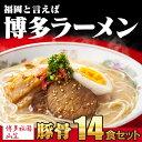 【ふるさと納税】福岡といえば博多ラーメン 14食セット(豚骨...