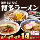 【ふるさと納税】福岡といえば博多ラーメン 3種14食セット(豚骨ラーメン、みそラーメン、醤油ラーメン...