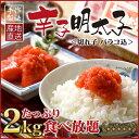 【ふるさと納税】辛子明太子たっぷり2キロ食べ放題! (切れ子...