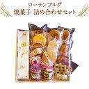 【ふるさと納税】焼菓子 詰め合わせ セット ローテンブルグ ...