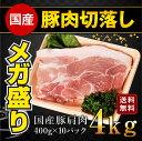 【ふるさと納税】国産 豚肉切落し 4kg 送料無料 豚肩 豚...