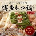【ふるさと納税】博多 もつ鍋セット 醤油味 ホルモン400g...