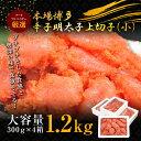 【ふるさと納税】辛子明太子 上切れ子(小)たっぷり1.2kg...