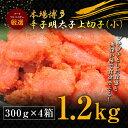 辛子明太子 上切れ子(小)たっぷり1.2kg (300g×4箱)送料無料 本場博多 めんたいこ 切子 フードアドバイザー 厳選!