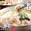【ふるさと納税】【送料無料】博多若杉水炊き(4〜5人前)セッ...