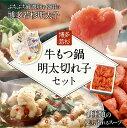 【ふるさと納税】送料無料!博多若杉牛もつ鍋(2〜3人前)と明...