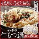 【ふるさと納税】もつ鍋 セット 送料無料 博多若杉牛もつ鍋(...