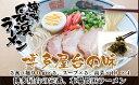 【ふるさと納税】A364.博多屋台の味、長浜ラーメン(20食)
