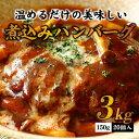 【ふるさと納税】A375.どーんと3kg!肉汁したたる極上煮