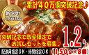 【ふるさと納税】Z105.累計40万個突破記念!お試し1.2...