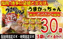 【ふるさと納税】A503.福岡・博多の味『うまかっちゃん』3...