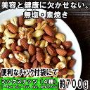 【ふるさと納税】Z118.無塩・素焼きの4種のミックスナッツ...
