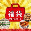 【ふるさと納税】A683.新宮町福袋【よかもんセット】...