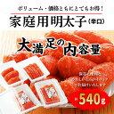 【ふるさと納税】A143.九州・博多の味.明太子発祥のふくや