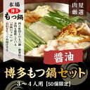 【ふるさと納税】A003.博多もつ鍋セット(醤油)3〜4人前...