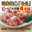 【ふるさと納税】A293.国産若鶏「モモ」 メガ盛4キロ(便...