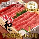 【ふるさと納税】E002.博多和牛すき焼きしゃぶしゃぶ1キロ