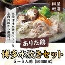【ふるさと納税】A004.博多水炊きセット5〜6人前/限定5...
