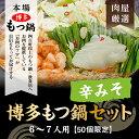 【ふるさと納税】B001.博多もつ鍋セット(辛みそ)6〜7人...