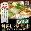 【ふるさと納税】B063.【新商品】博多もつ鍋セット(新しょ...