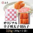 【ふるさと納税】A236.オリジナル辛子明太子切れ子520g...