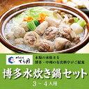 【ふるさと納税】A151.日本料理てら岡博多水炊き鍋セット3...