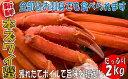 【ふるさと納税】B083.獲れたてボイル「本ズワイ蟹」たっぷり肩2kg...