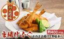 【ふるさと納税】Z002.唐揚げふぐ(約400g)