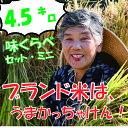 【ふるさと納税】ZG06.立花山で育てた九州のブランド米・味くらべセットミニ(4.5キロ)