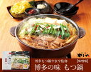 【ふるさと納税】Z117.やまや常温もつ鍋セット味噌味