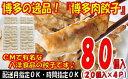 【ふるさと納税】ZH25.博多の逸品『博多肉餃子』80個入(...