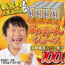 【ふるさと納税】Z055.【みかん果汁100%】福岡県産.み...