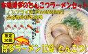 【ふるさと納税】AD13.博多屋台の味そのものです!本