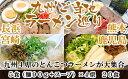 【ふるさと納税】A365.九州ご当地ラーメン巡り(20食)