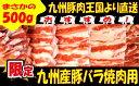 【ふるさと納税】Z045.【500g】九州産豚バラ焼肉用.九...