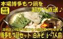 【ふるさと納税】B002.博多もつ鍋セット(白みそ)6〜7人...