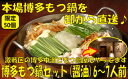 【ふるさと納税】B003.博多もつ鍋セット(醤油)6〜7人前...