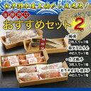 【ふるさと納税】B011 進藤商店おすすめセット2