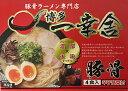 【ふるさと納税】Z089.<博多一幸舎>ラーメン4食セット
