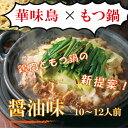 BG05.黒もつ鍋ジャンボセット(醤油味)/10〜12人前