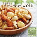 【ふるさと納税】A560.無塩・素焼きの4種のミックスナッツ...