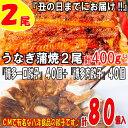 【ふるさと納税】AE72.うなぎの蒲焼2尾&2種の餃子(計80個)【モリモリ!食いしん坊セット】