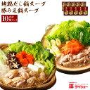 【ふるさと納税】ダイショーの 地鶏だし鍋スープ & 豚うま鍋...
