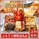 【ふるさと納税】洋風定番3段重おせち Akasaka...