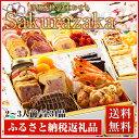 【ふるさと納税】洋風本格3段重おせち Sakurazaka