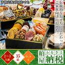 【ふるさと納税】本格定番3段重おせち『舞鶴』年末予約...