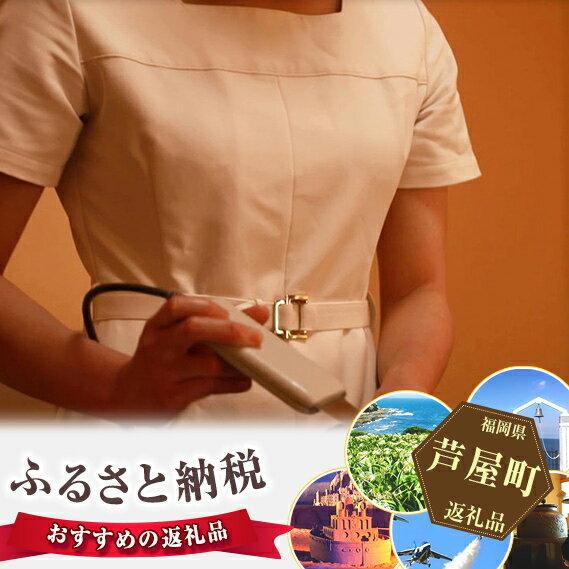 【ふるさと納税】No.081 美肌に良い芦屋赤紫蘇エキスを使用したフェイシャルエステチケット(女性限定)